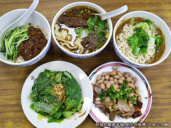 大庭牛肉麵12-今日晚餐
