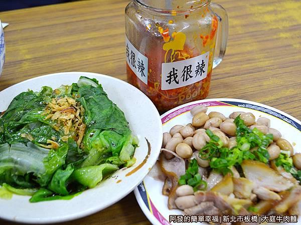 大庭牛肉麵17-小菜