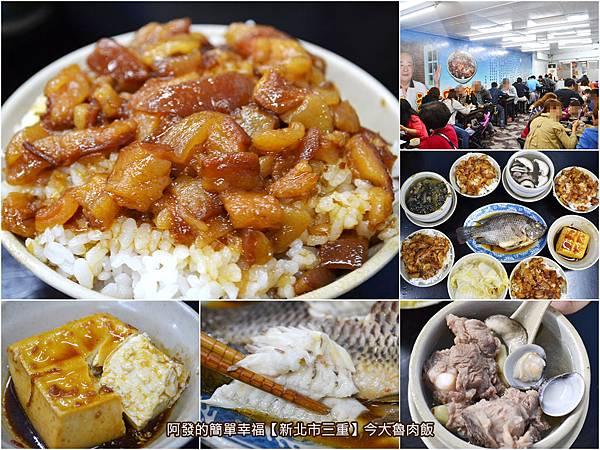 新北市三重-今大魯肉飯-all.jpg