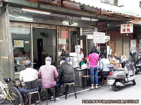 阿田油飯01-店攤外觀.jpg