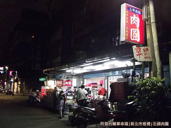 石頭肉圓01-店外觀.JPG