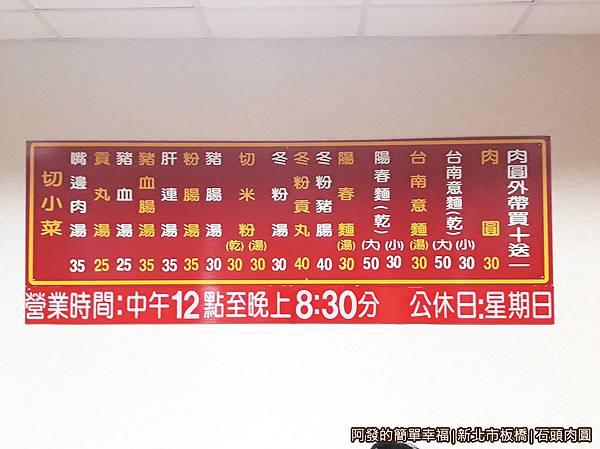 石頭肉圓05-牆上的價目表.jpg