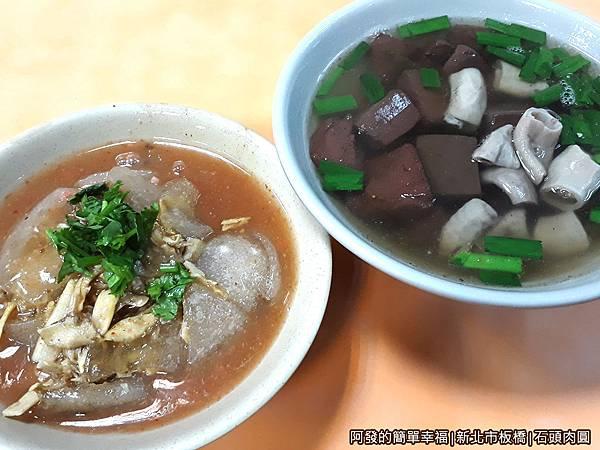 石頭肉圓14-肉圓與豬血腸湯.jpg