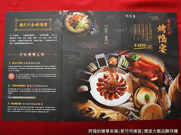 醉月樓08-廣式十全烤鴨宴介紹