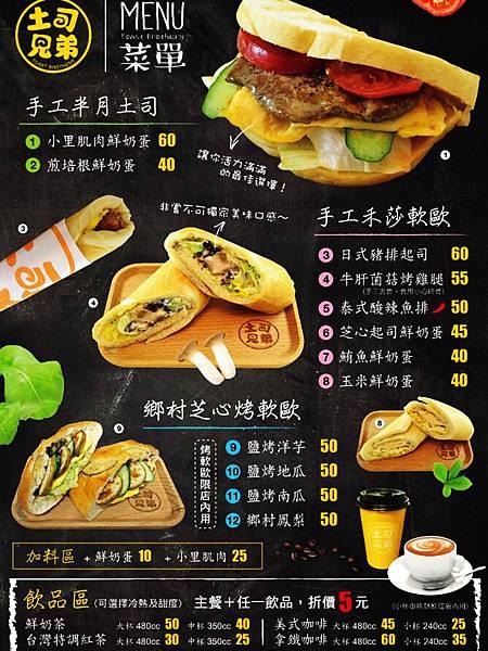 土司兄弟05-菜單