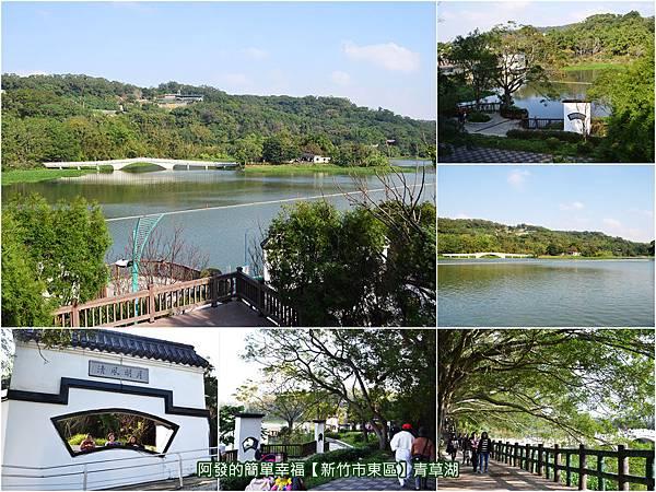新竹市東區-青草湖-all