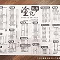 塗記燒餅07-點餐單