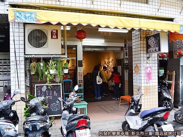 餓店碳烤吐司01-店外觀