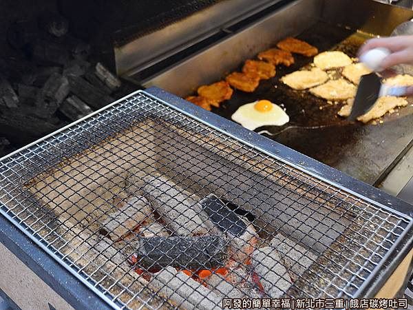 餓店碳烤吐司07-碳火爐