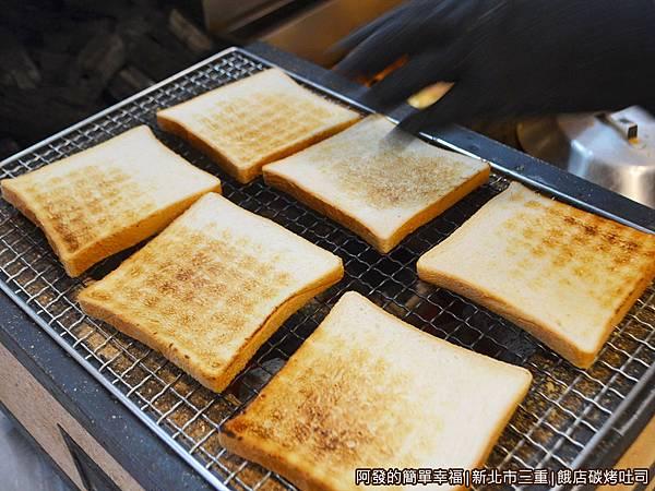 餓店碳烤吐司09-真碳火烤吐司