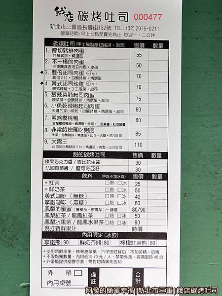 餓店碳烤吐司11-菜單