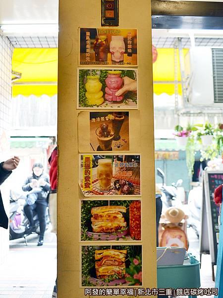 餓店碳烤吐司12-餐點圖示