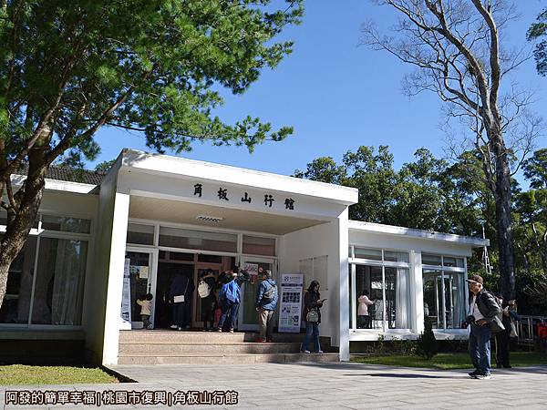 角板山09-行館外觀
