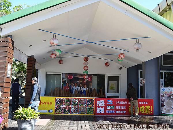 角板山26-林記客家料理