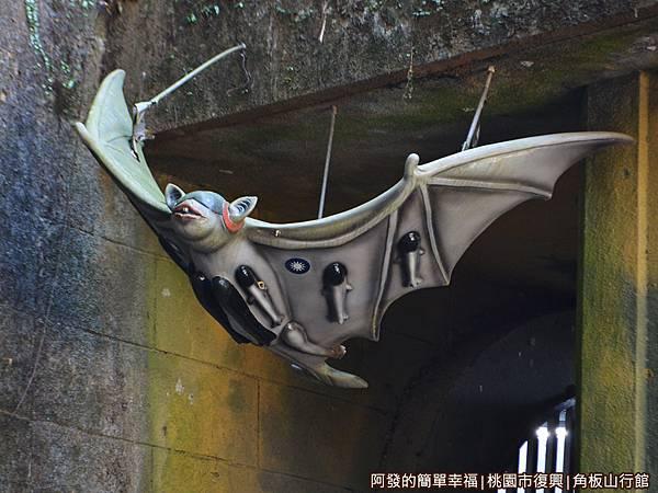 角板山41-北側出入口上的黑蝙蝠