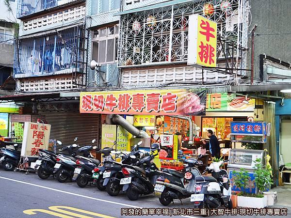 大智牛排專賣店01-店外觀