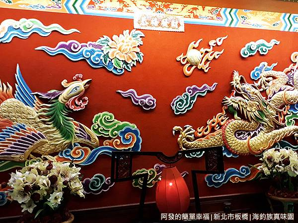 海釣族真味園08-龍鳳雕飾牆面