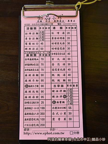 懿品小珍06-菜單