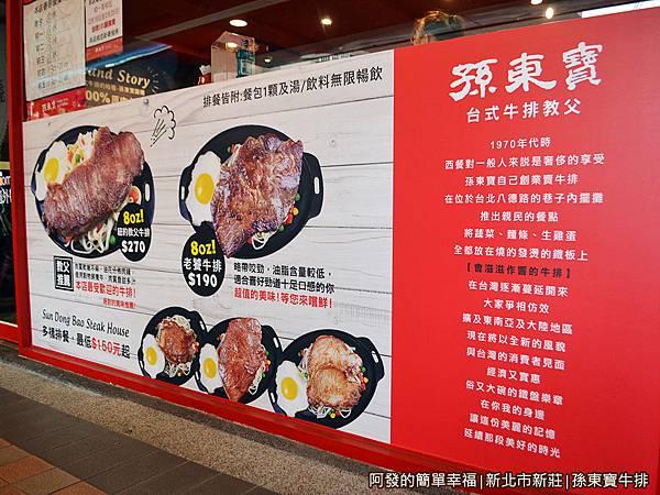 孫東寶牛排03-推薦餐點大圖示