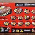 孫東寶牛排07-圖示菜單