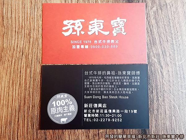 孫東寶牛排28-名片