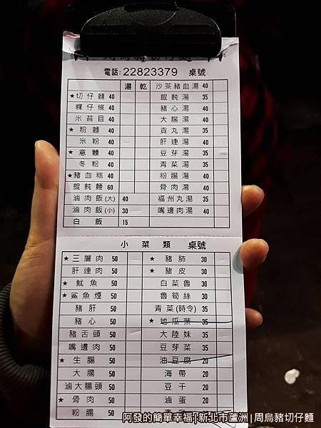 周烏豬切仔麵02-菜單