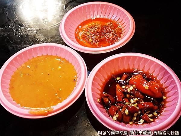 周烏豬切仔麵12-三種辣醬