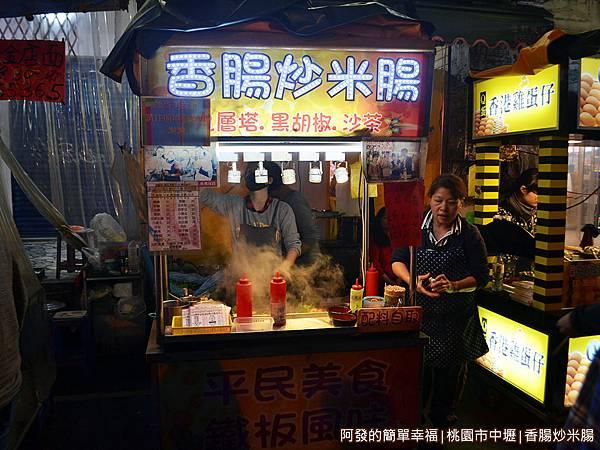 香腸炒米腸02-攤外觀