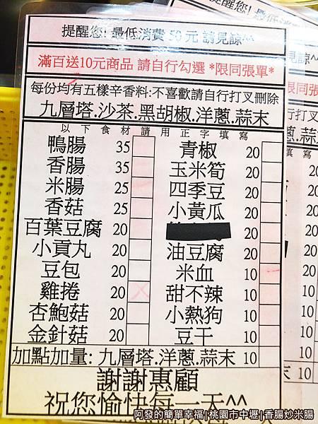 香腸炒米腸03-菜單