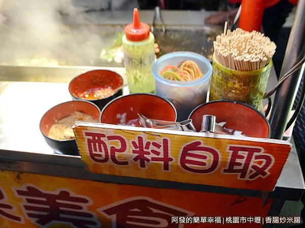 香腸炒米腸06-配料自取
