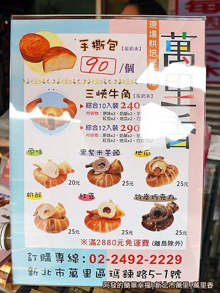 萬里香03-價目表