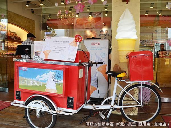 亞尼克05-北海道生乳霜淇淋