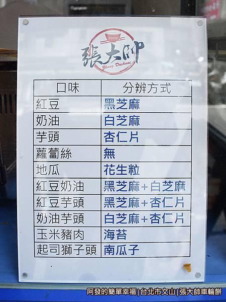 張大帥車輪餅03-車輪餅口味分辨方式