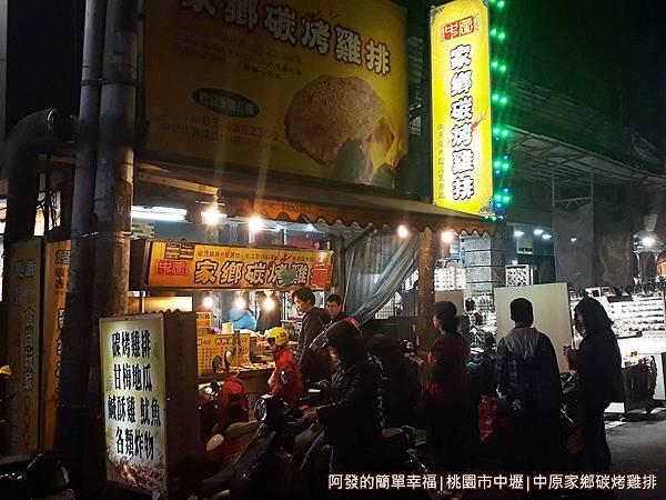 中原家鄉碳烤雞排01-攤外觀