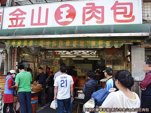 金山王肉包02-店門口