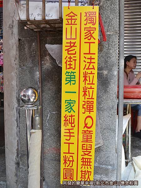 懷念粉圓03-號稱金山老街第一家手工粉圓