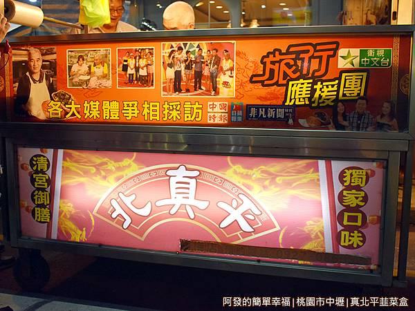 真北平韮菜盒03-各大媒體報導