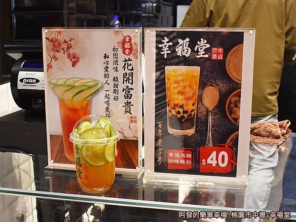 幸福堂07-店家招牌飲品