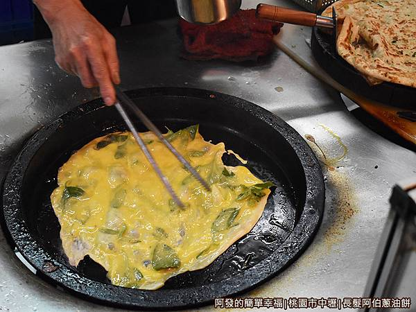 長髮阿伯蔥油餅05-九層塔蛋