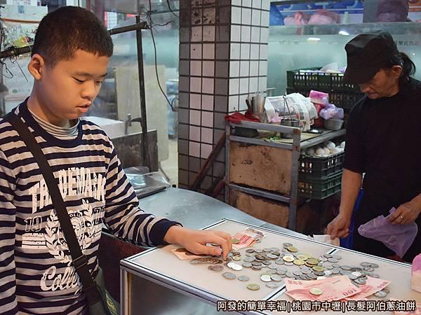 長髮阿伯蔥油餅09-自己付錢找錢