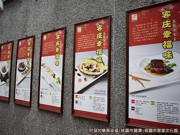 桃園市客家文化館08-客庄幸福味-客家菜食譜