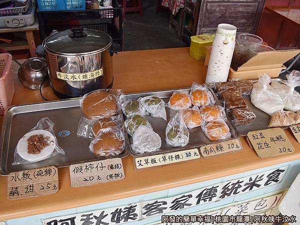 阿秋姨03-客家傳統米食