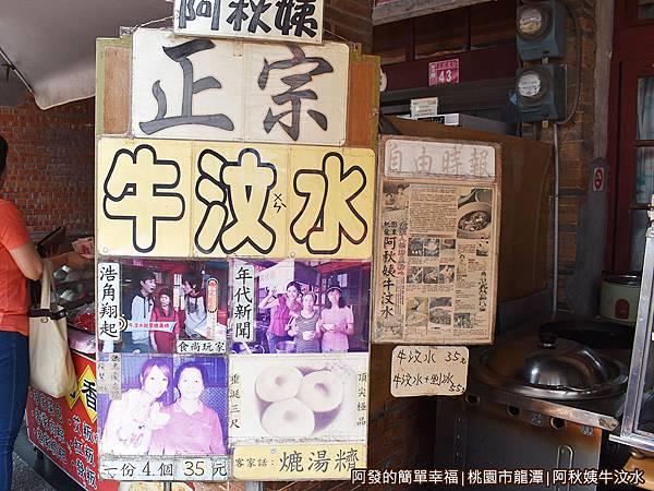阿秋姨04-電視新聞節目採訪照