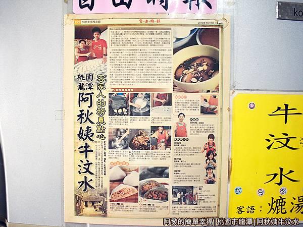阿秋姨06-自由時報整版報導
