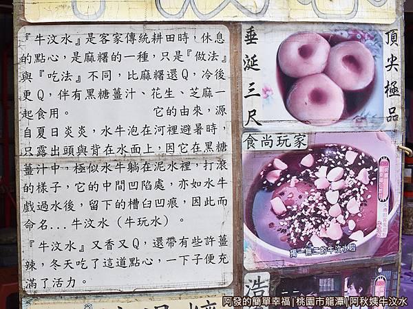 阿秋姨07-牛汶水介紹