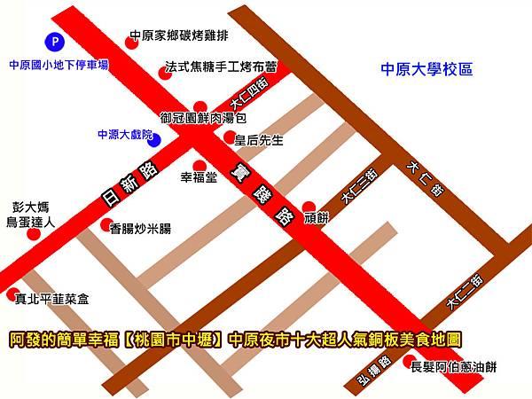 中原夜市超人氣十大銅板美食懶人包03-美食地圖.jpg