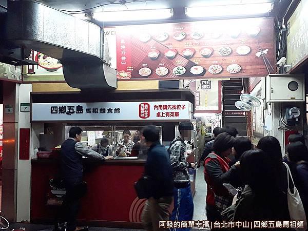 四鄉五島馬祖麵店01-店外觀.jpg
