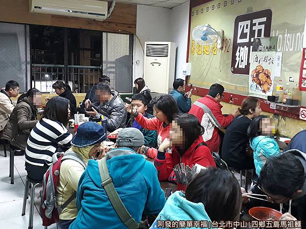 四鄉五島馬祖麵店04-2樓用餐區.jpg