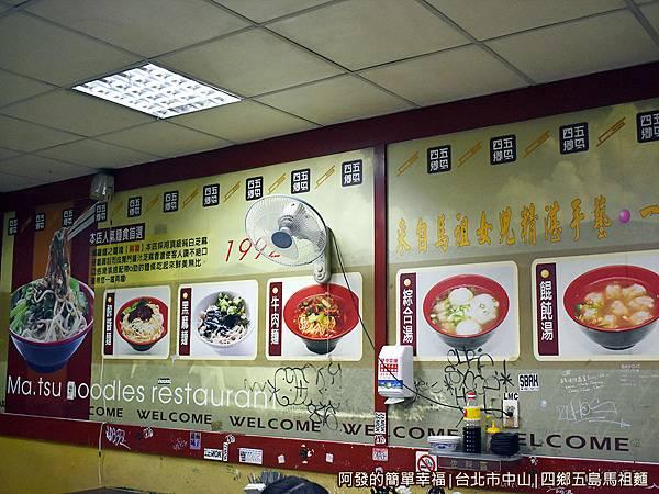 四鄉五島馬祖麵店05-牆上的餐點照.JPG