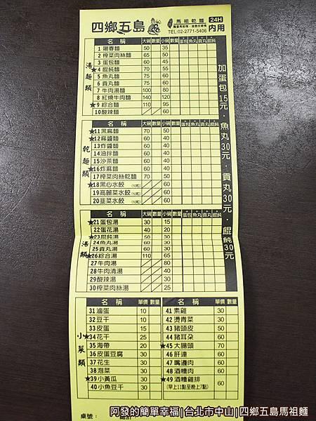 四鄉五島馬祖麵店06-點餐單.JPG